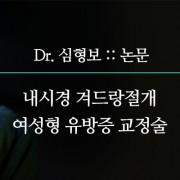 내시경 겨드랑절개 여성형 유방증 교정술
