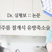 밑주름 절개식 유방축소술