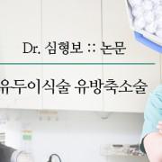 유두이식술 유방축소술