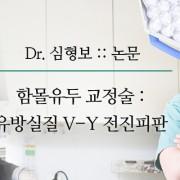 함몰유두 교정술: 유방실질 V-Y 전진피판