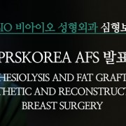 [논문] ADHESIOLYSIS AND FAT…