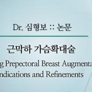 [논문] 근막하 가슴확대술 Revisiting…